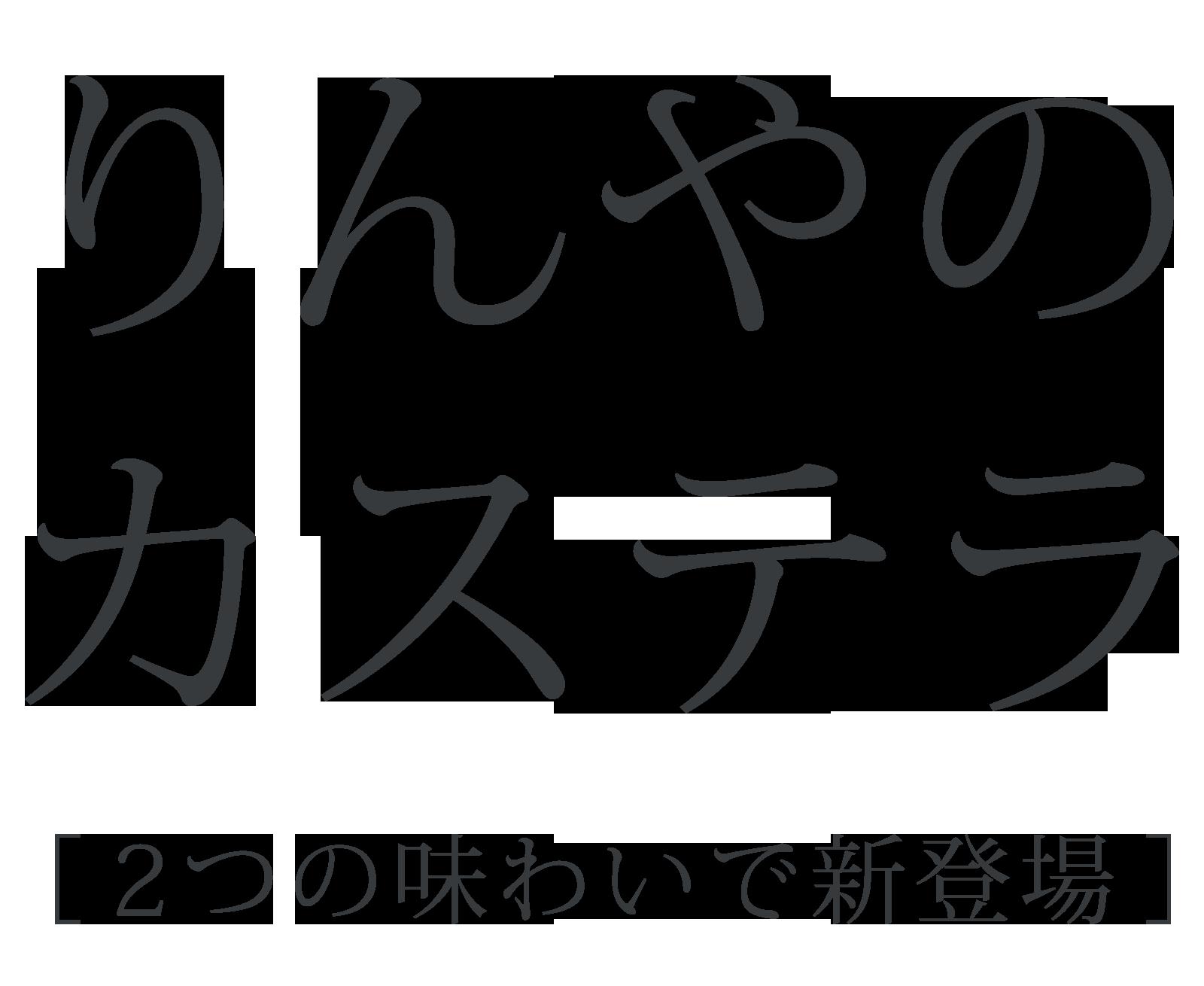 「石川米のカステラ」と「加賀の紅茶カステラ」