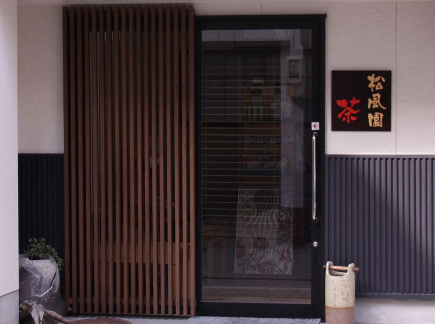 松風園茶舗