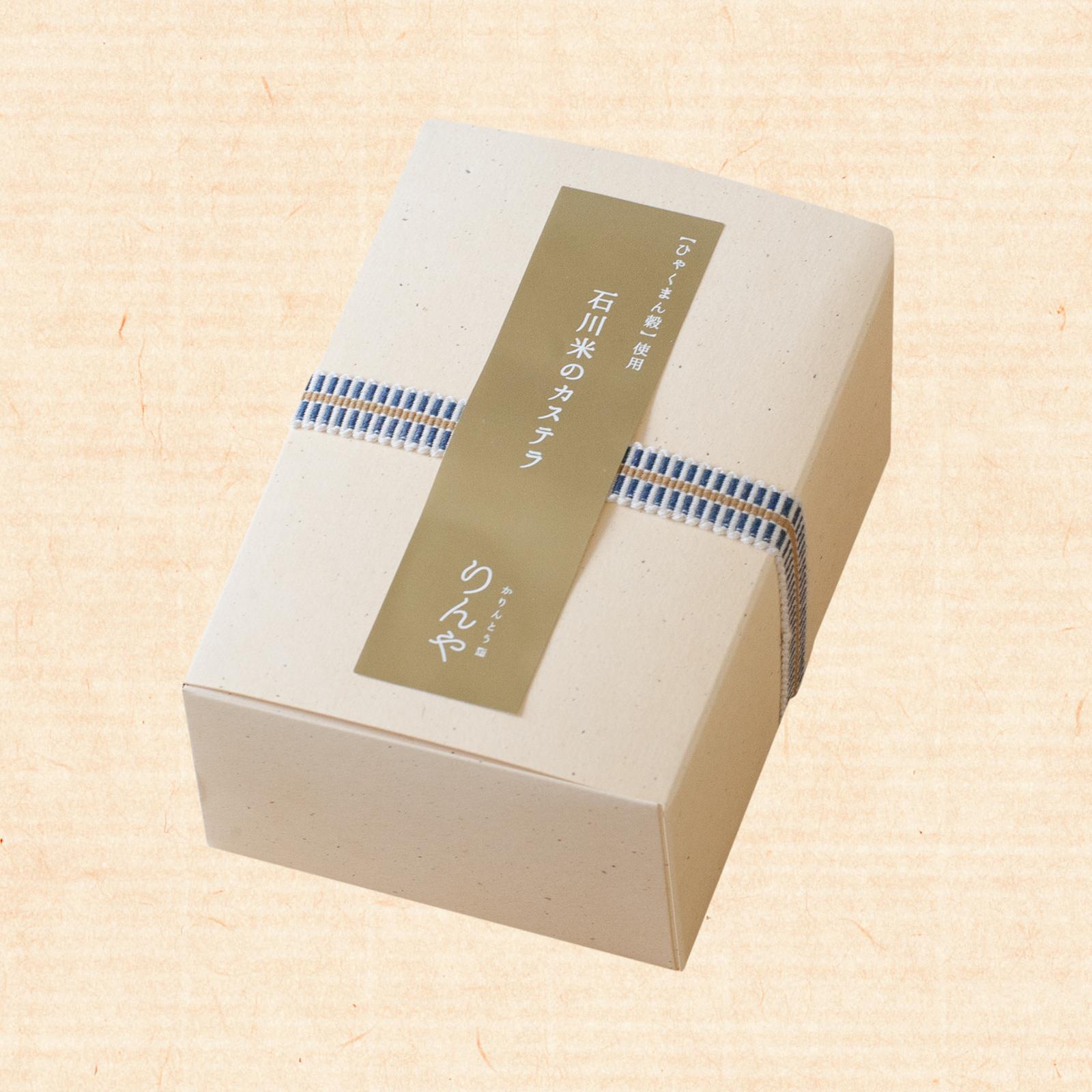 石川米のカステラ