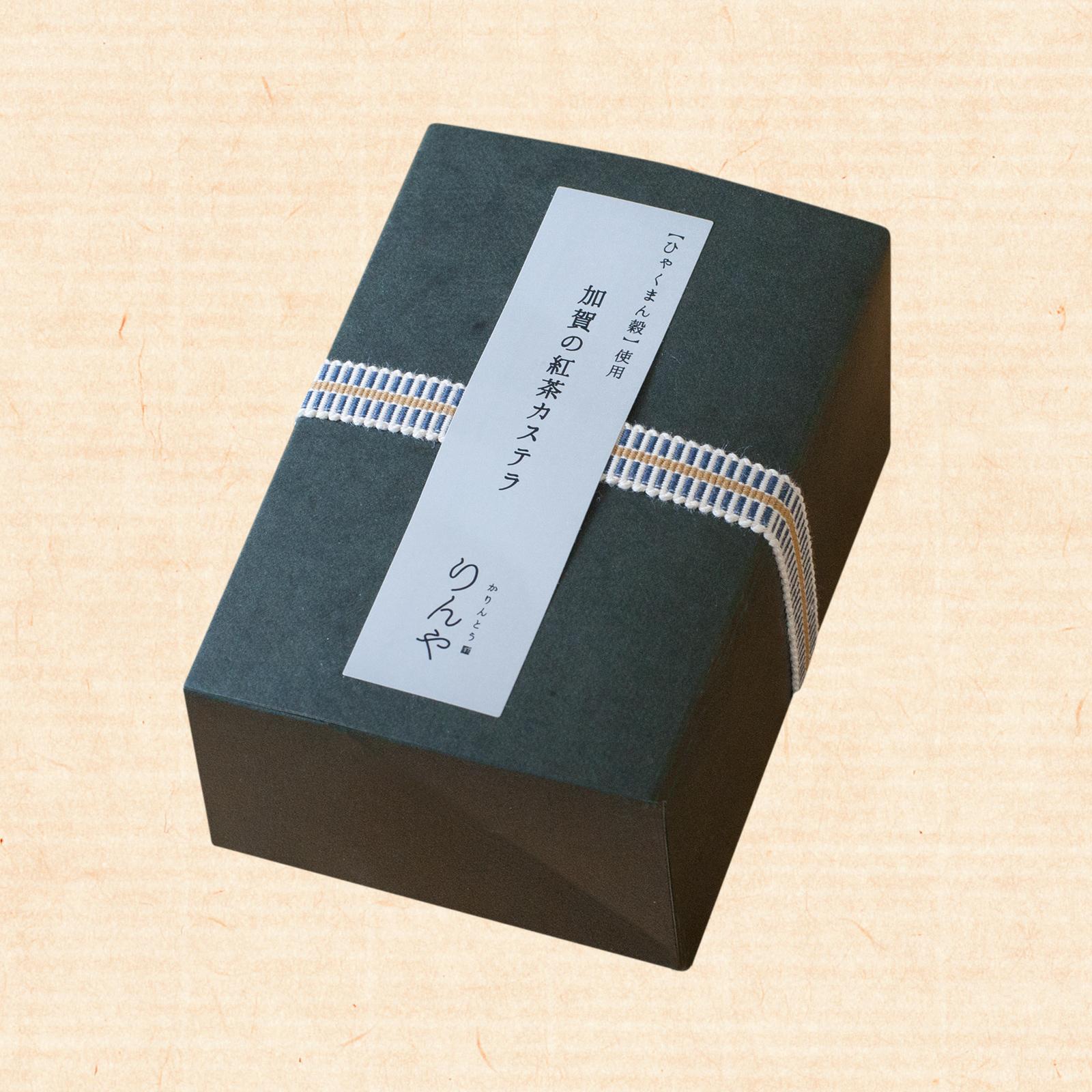 加賀の紅茶カステラ